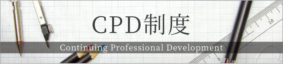 CPD制度