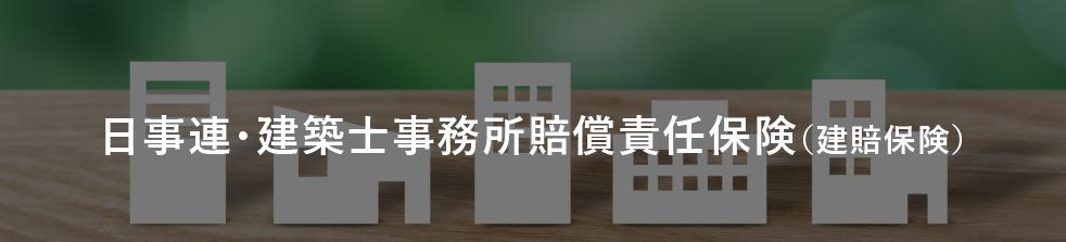 日事連・建築士事務所賠償責任保険(建賠保険)2021年度募集開始