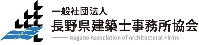一般社団法人長野県建築士事務所協会のロゴ